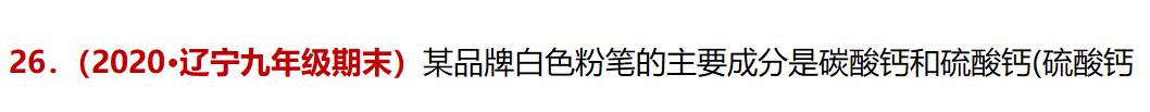 中考化�W�算�m����}(六)