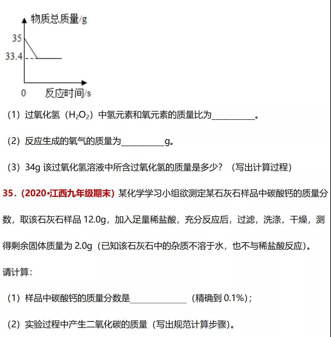 中考化学计算专项练习题(七)