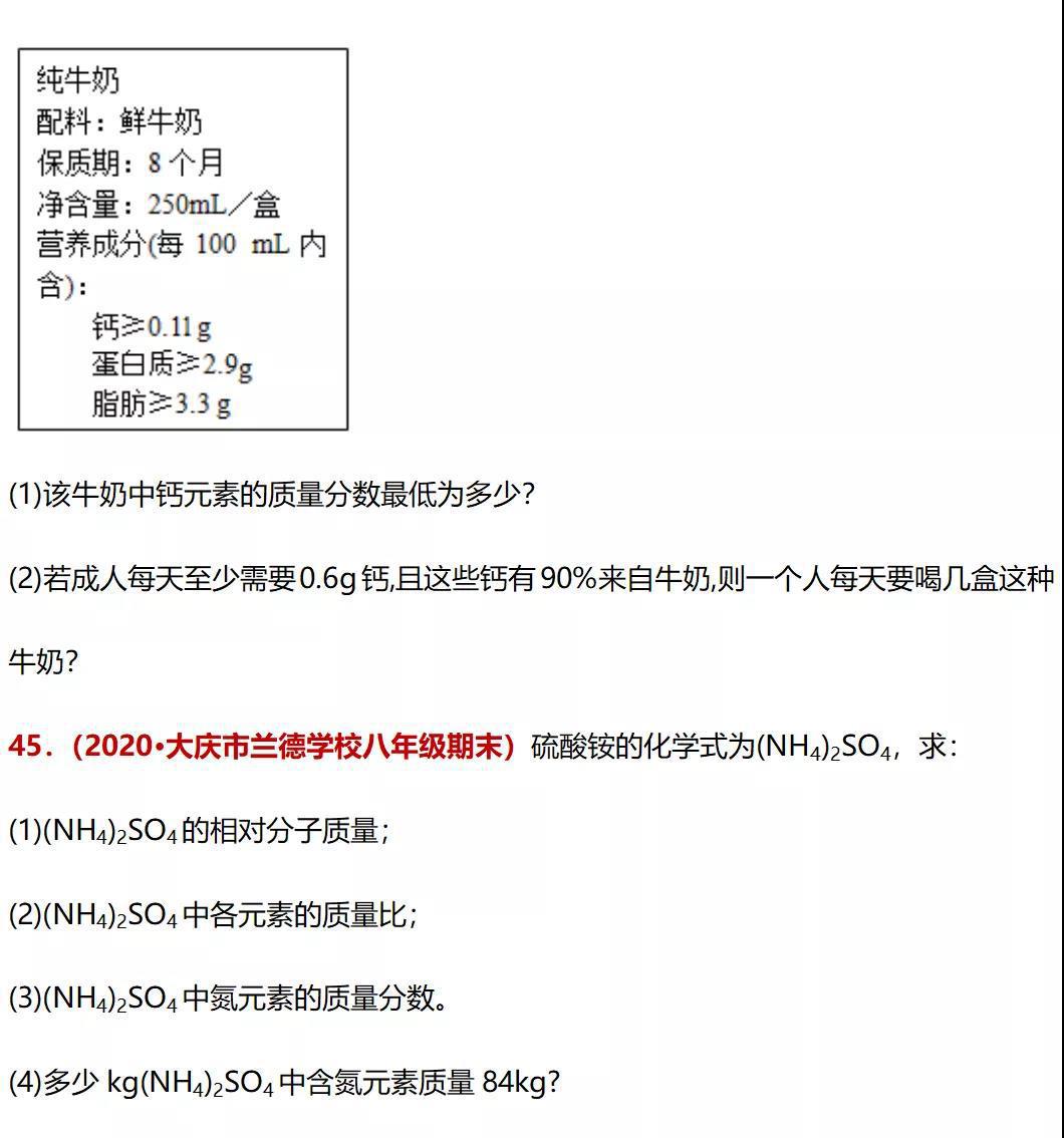 中考化�W�算�m����}(九)