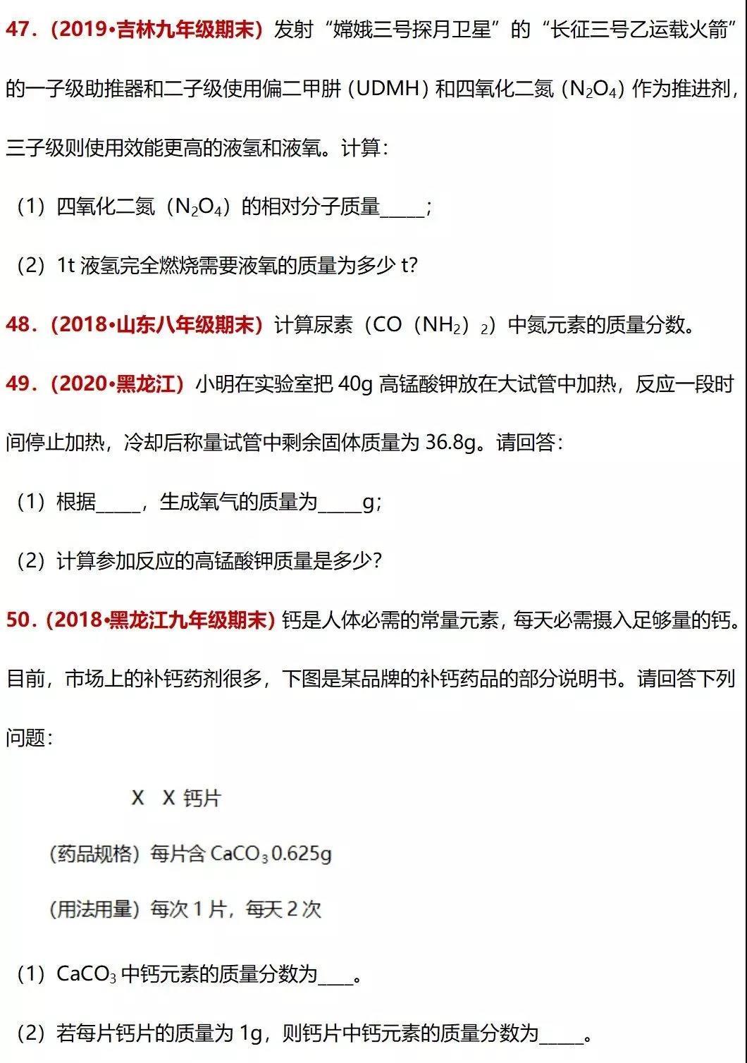 中考化学计算专项练习题(十)