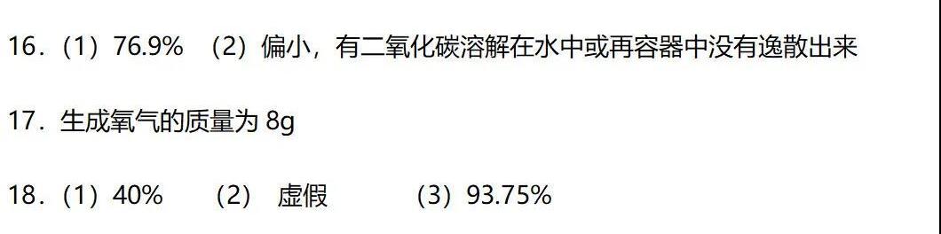 中考化�W�算�m����}(四)