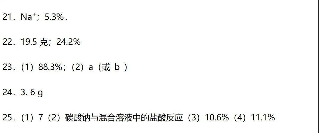 中考化�W�算�m����}(五)