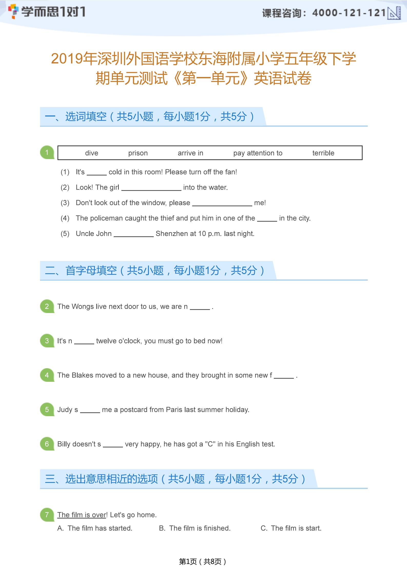2019年深圳�|海附小�W五年�下�浴兜谝�卧�》�卧��y�英�Z�卷及答案