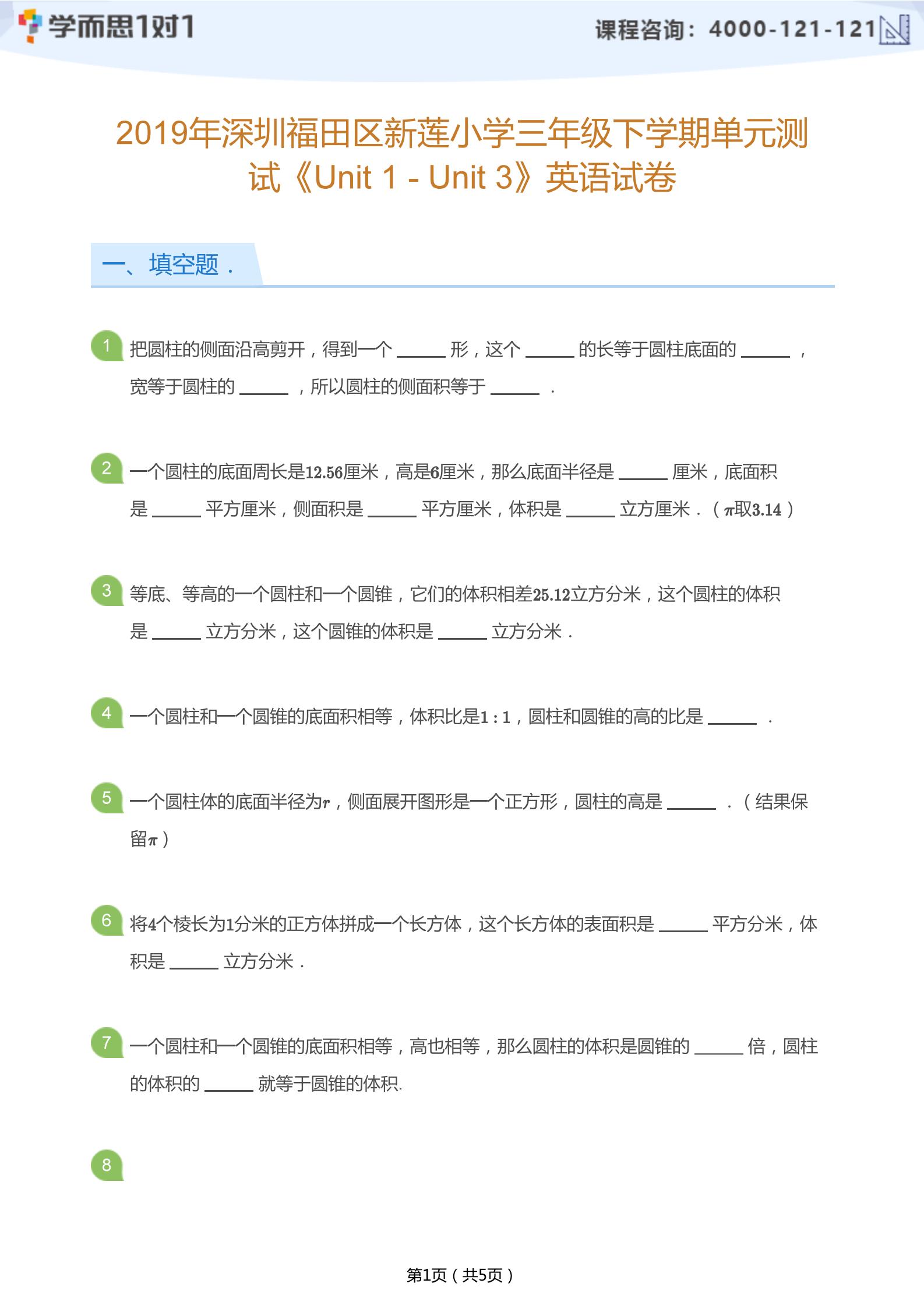 2019年深圳新�小�W三年�下�浴�Unit 1-3》�卧��y�英�Z�卷及答案
