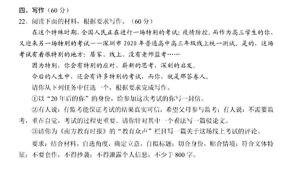 2021年深圳一模作文题目