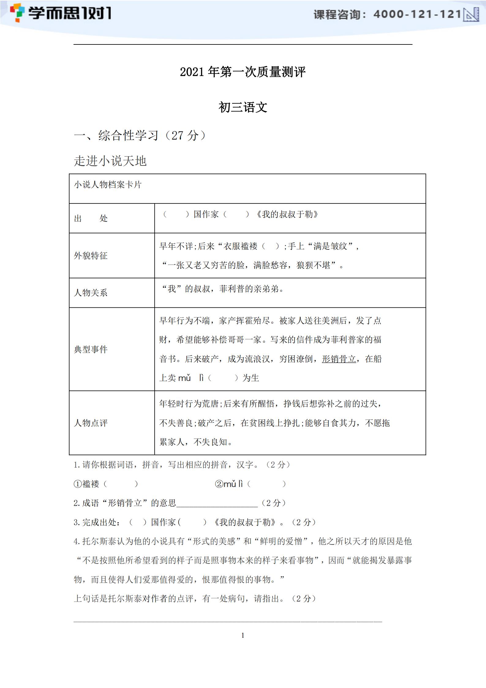 2020-2021学年深圳23校联考初三下册开学考语文试题及答案