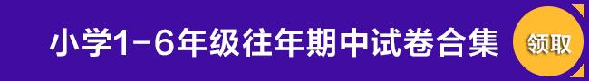 <strong>2021年联合体五年级下学期期中语文答</strong>