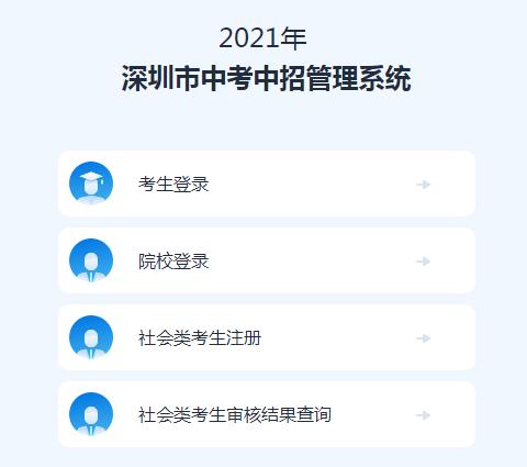 2021年深圳中考中招管理系统