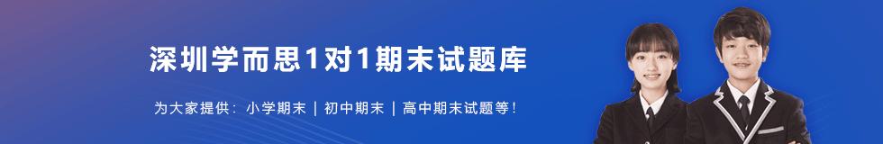 2020年深圳期末考试试题及答案