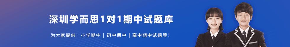 2021年深圳小初高期中试题及答案