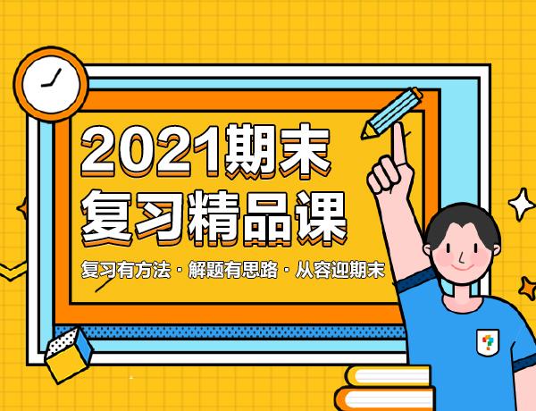 2021期末考前冲刺课程
