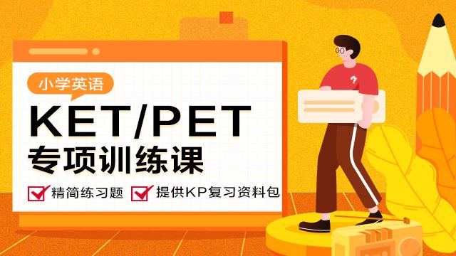 KET/PET