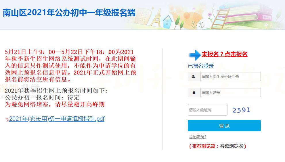 2021年深圳南山、罗湖、龙华区开放预报名系统公测!