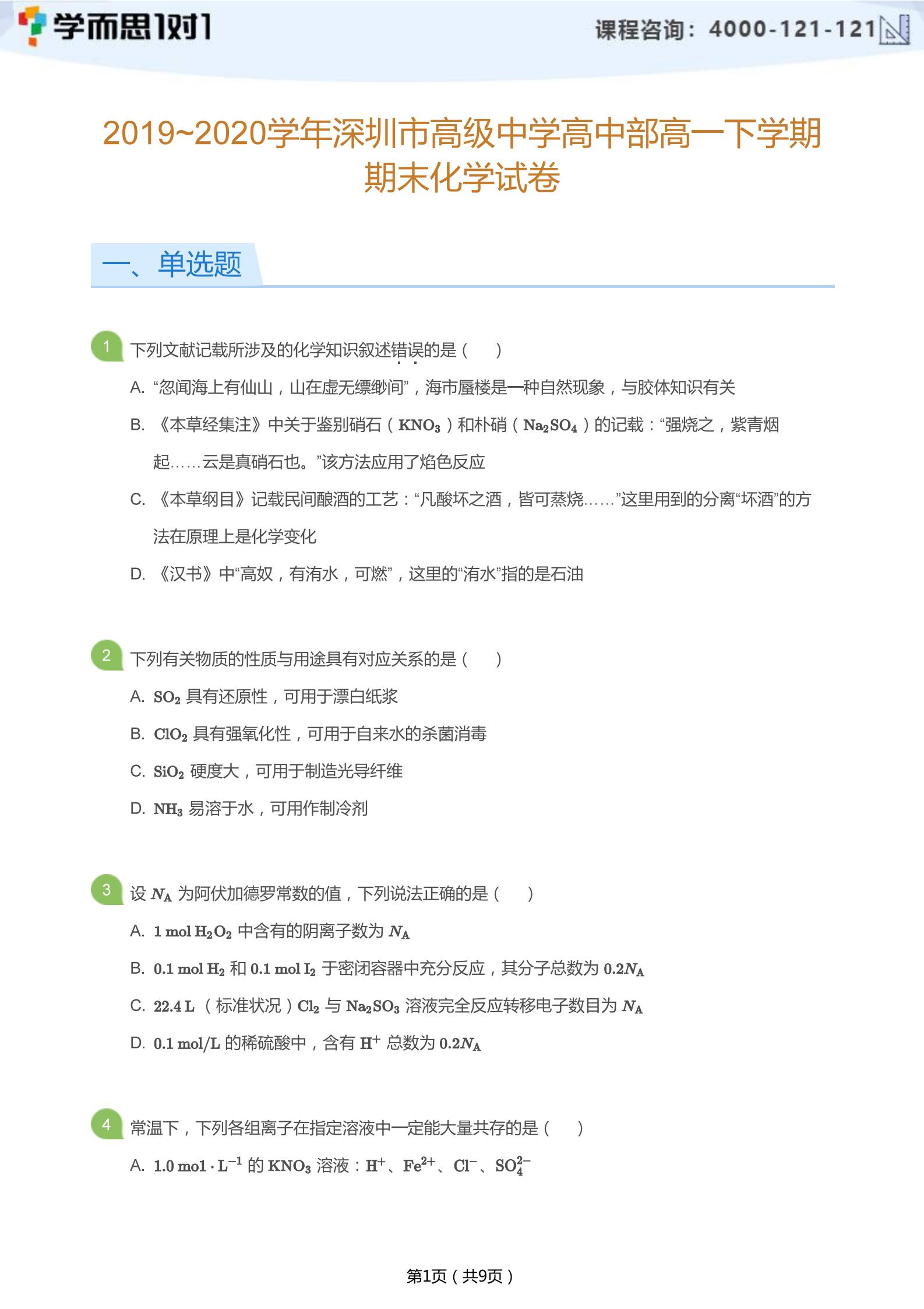 2019-2020学年深圳高级中学高一下册期末化学试卷及答案