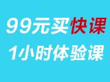 99元买快课