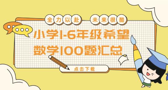 1-6年级希望数学100题汇总