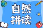 小学自然拼读动画