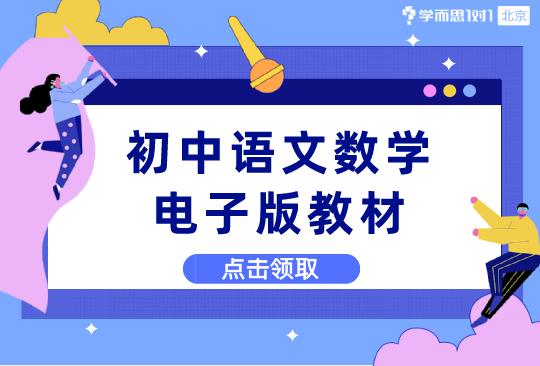 初中語文數學教材電子版
