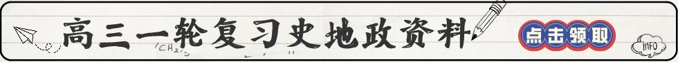 文章下长方图-高三一轮复习史地政资料
