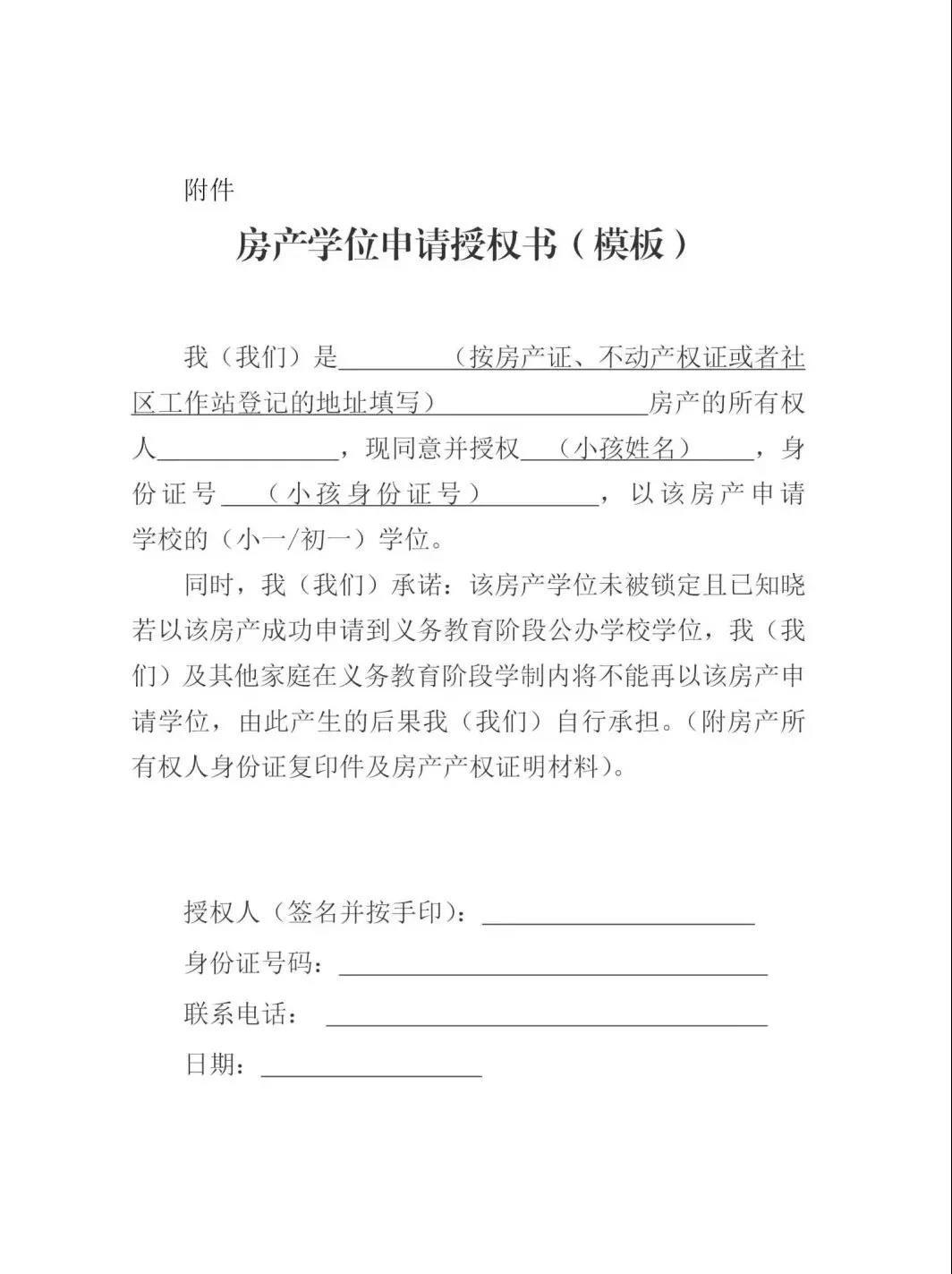 2022年福田区入学学位申请政策