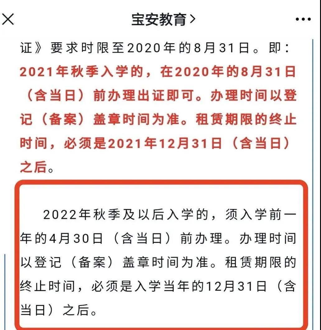 2022年宝安区入学学位申请政策