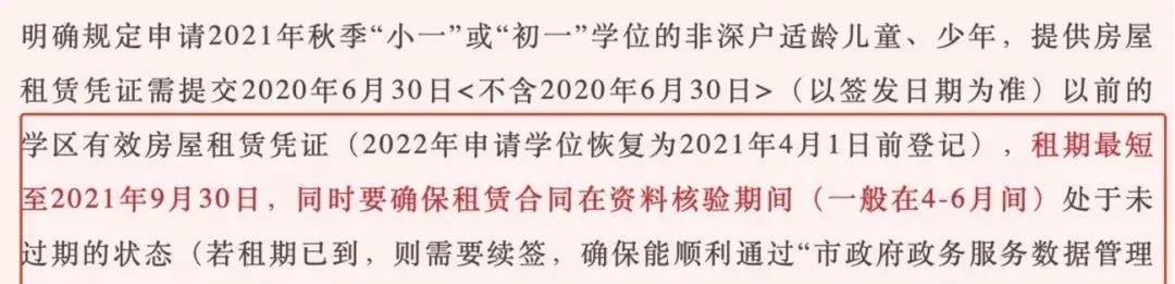 2022年大鹏新区入学学位申请政策