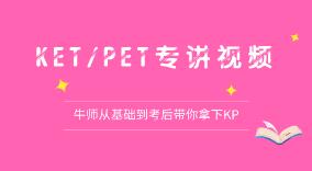 KET/PET专讲视频-牛师从基础到考后带你拿下KP