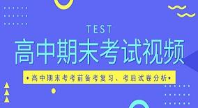 高中期末考試視頻-高中期末考考前備考復習、考后試卷分析