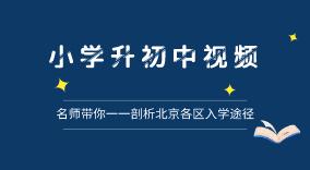 小學升初中視頻-名師帶你一一剖析北京各區入學途徑