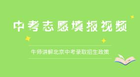 中考志愿填报视频-牛师讲解北京中考录取招生政策