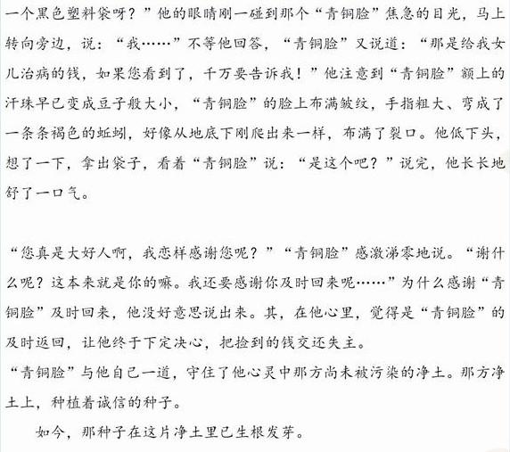 中考语文作文模拟范文(四)